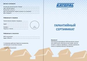 Гарантийный сертификат Катепал л.1