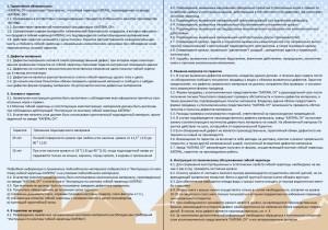 Гарантийный сертификат Катепал л.2