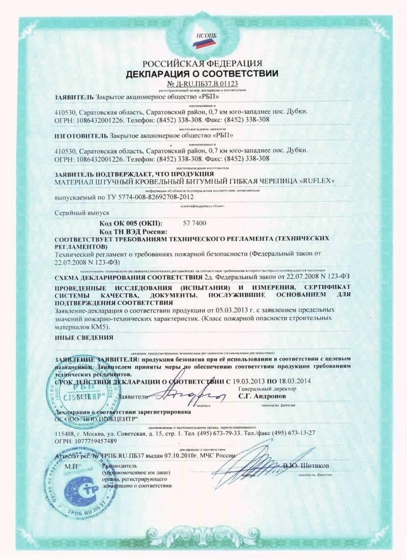 Декларация соответствия пожарной безопасности Ruflex