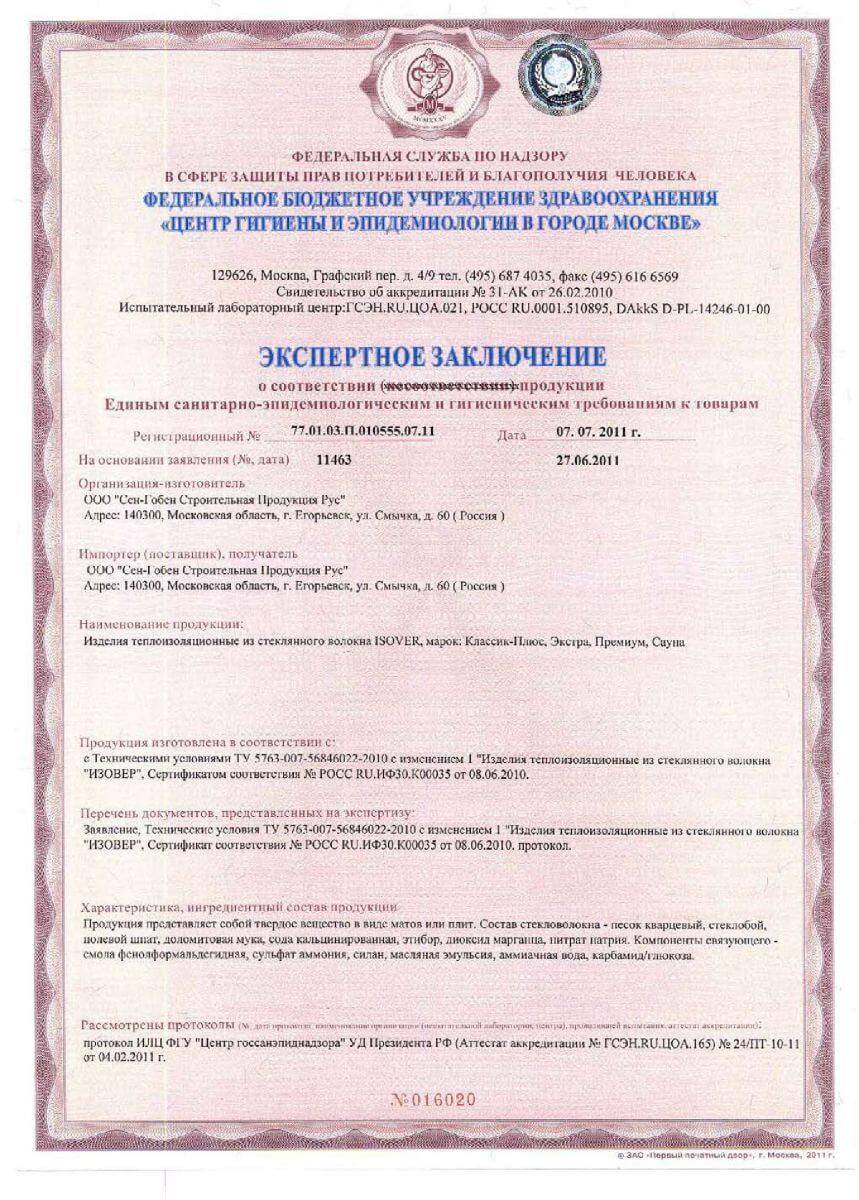 Изовер гигиенический сертификат стр.1