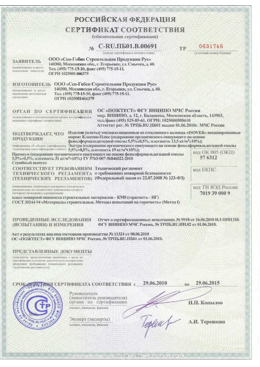 Изовер пожарный сертификат