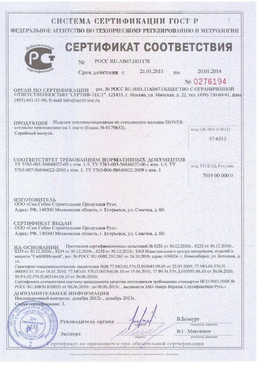 Изовер сертификат соответствия стр.1