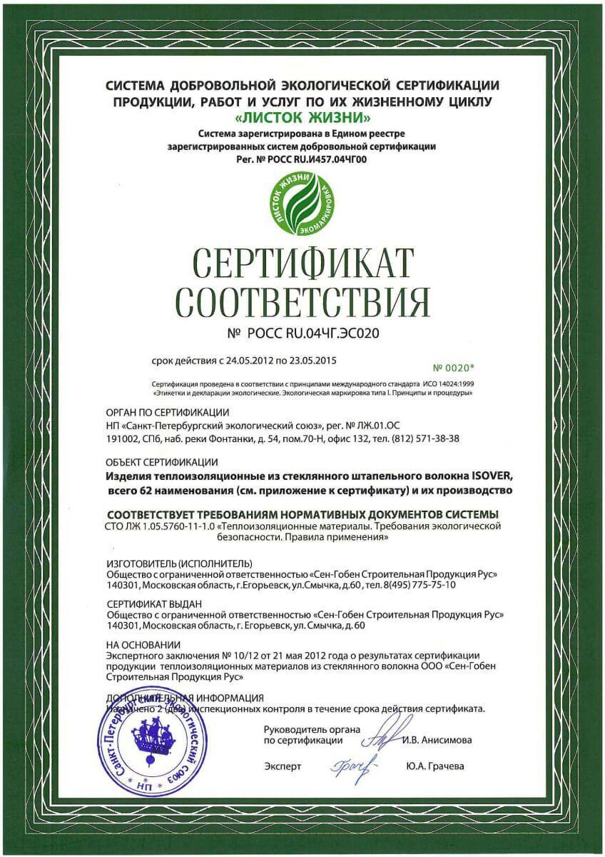 Изовер экологический сертификат