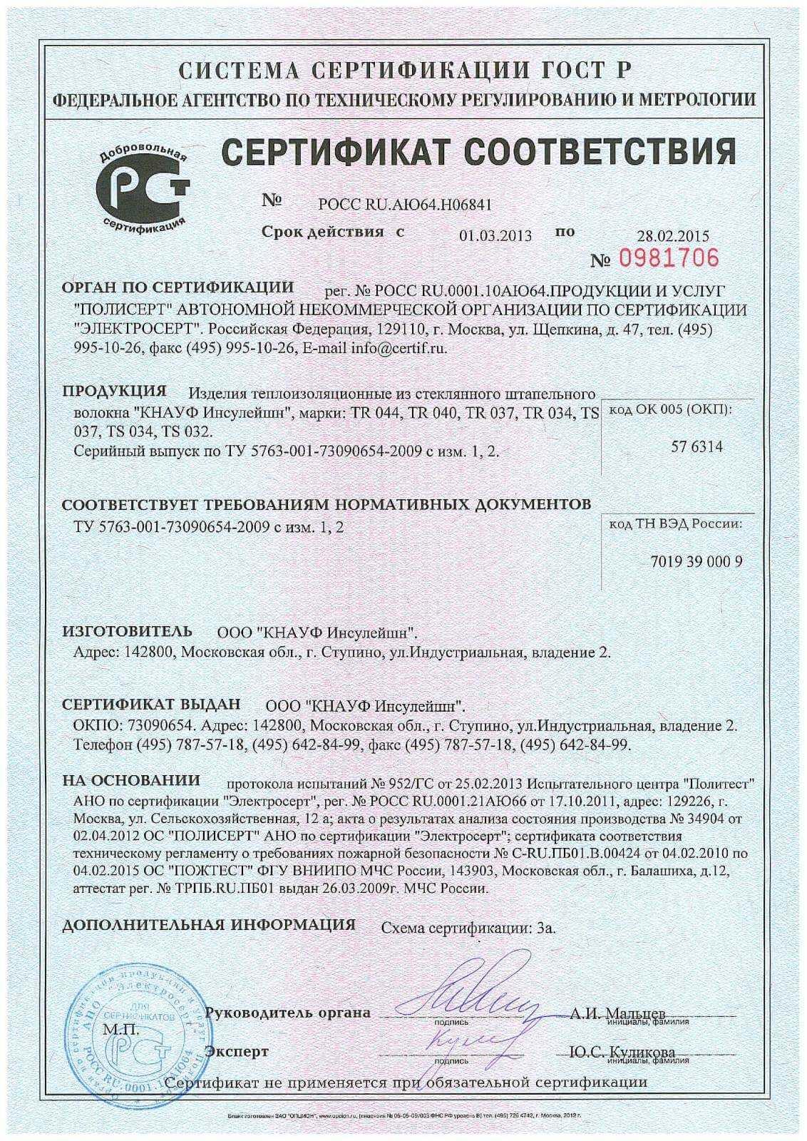 Кнауф сертификат соответствия