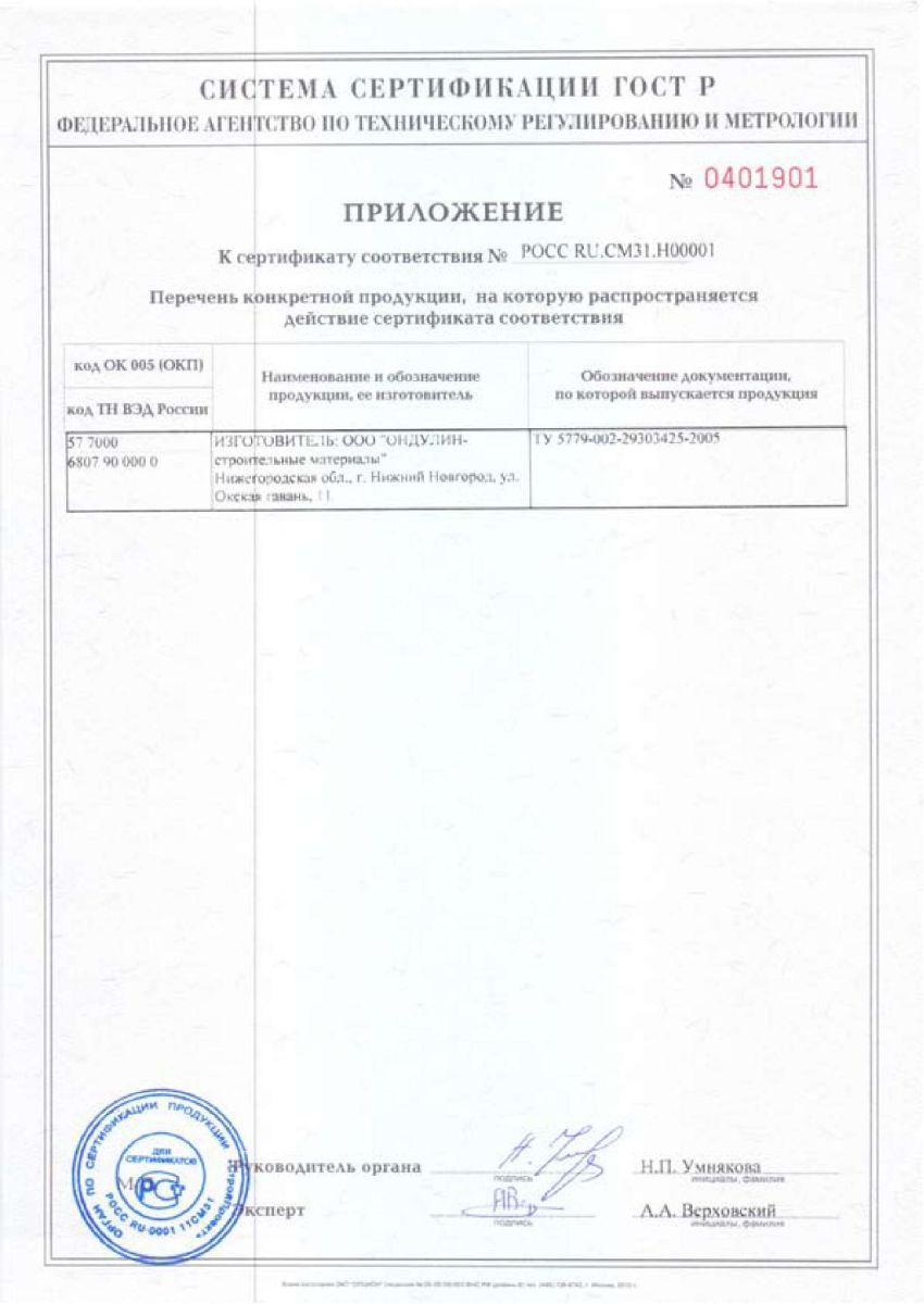 Ондулин сертификат соответствия приложение