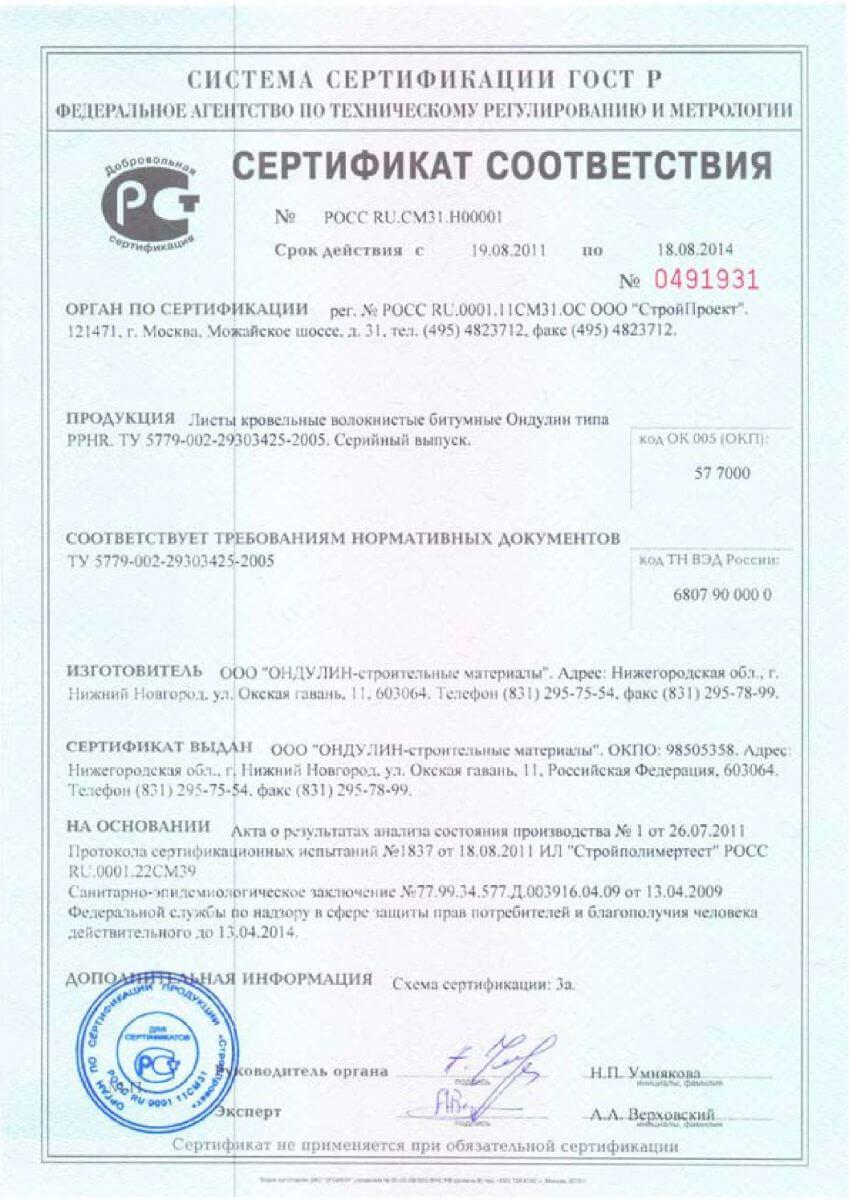 Ондулин сертификат соответствия