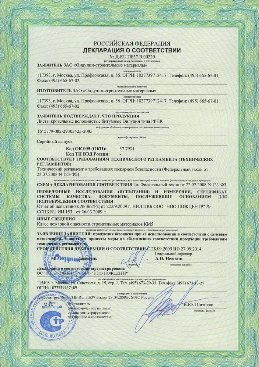 Пожарная декларация о соответствии