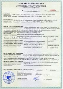 Пожарный сертификат Катепал