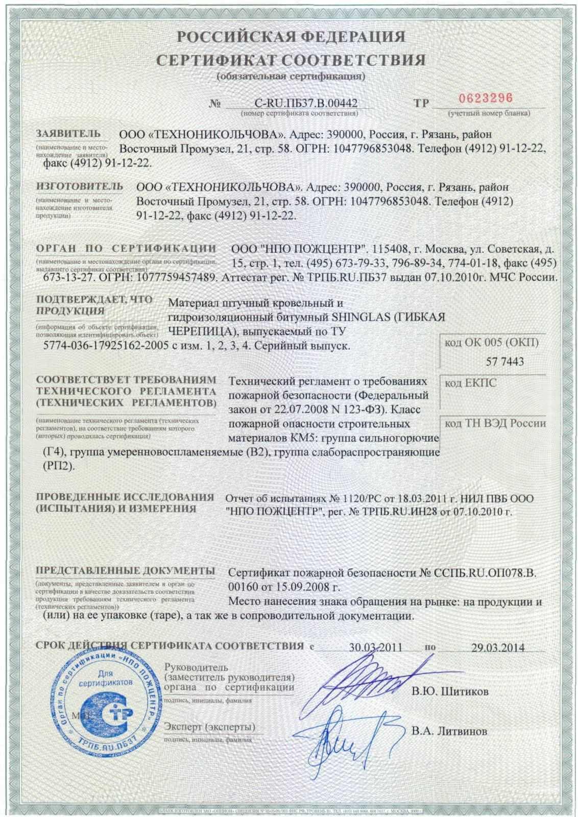 Пожарный сертификат Шинглас