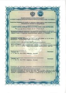 Сан. Эпидем. сертификат Катепал