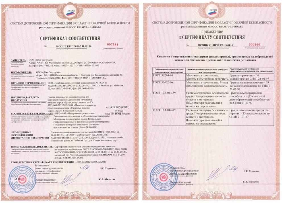 Сертификат пожарной безопасности Дёке