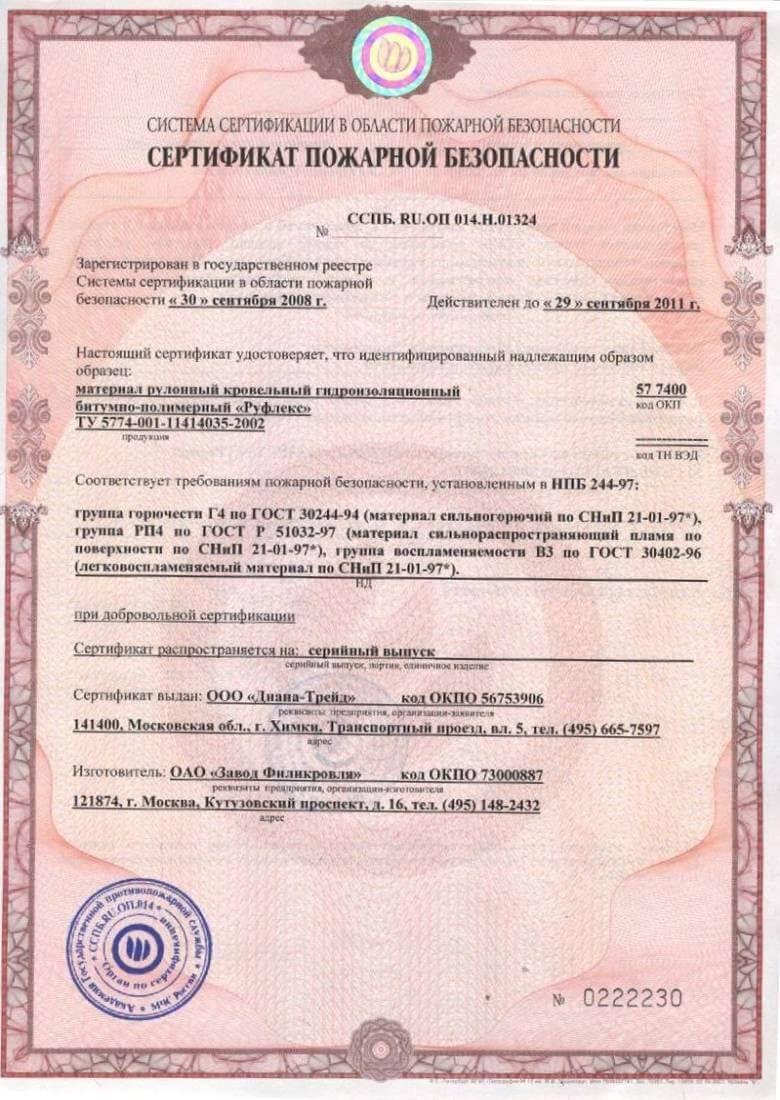 Сертификат пожарной безопасности Руфлекс