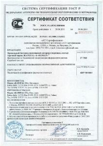 Сертификат соответствия Катепал