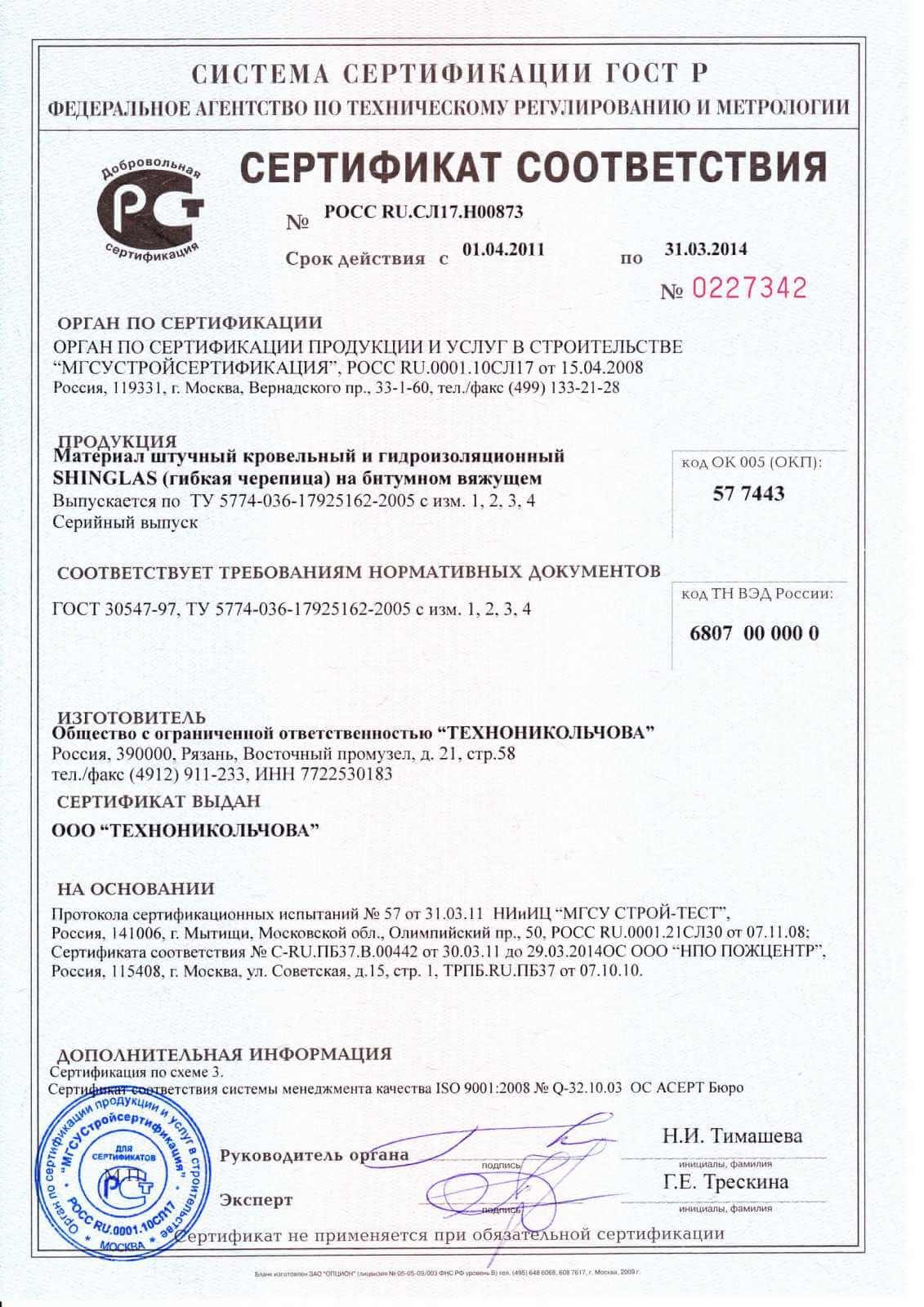 Сертификат соответствия Шинглас