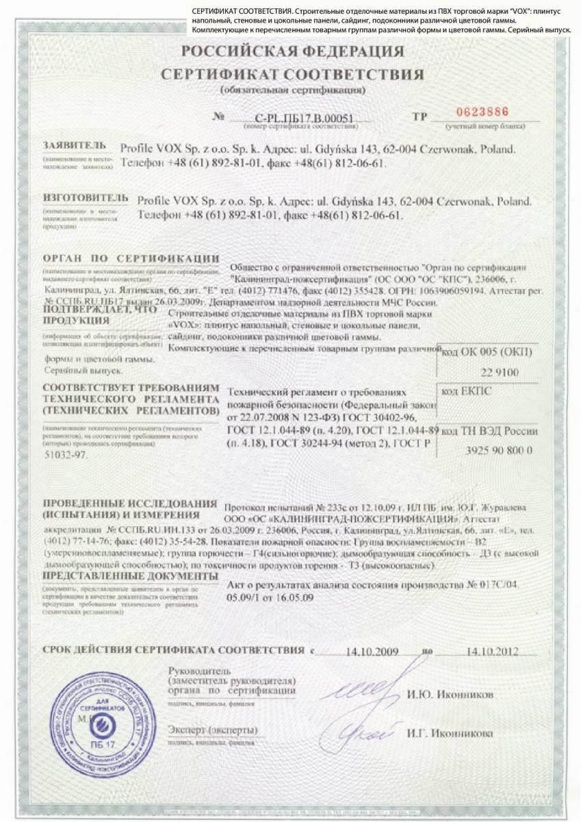 Сертификат соответствия на комплектующие Vox