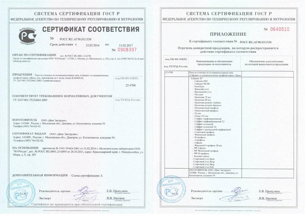 Сертификат соответствия на сайдинг Деке