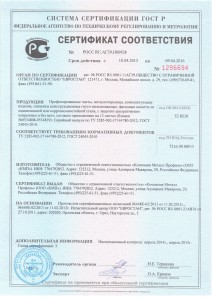 Сертификат соответствия Металл Профиль
