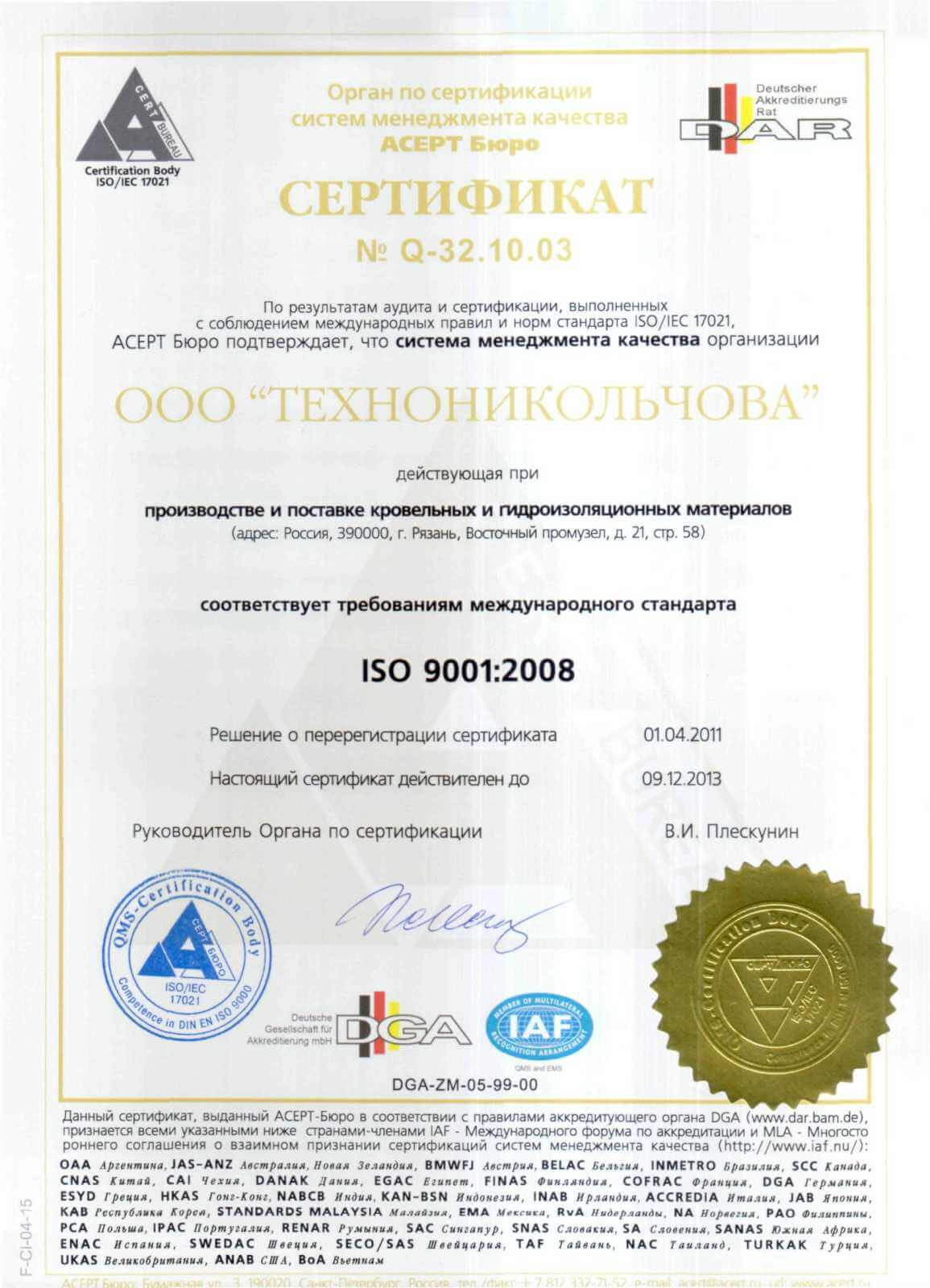 Сертификат соответствия ISO Шинглас