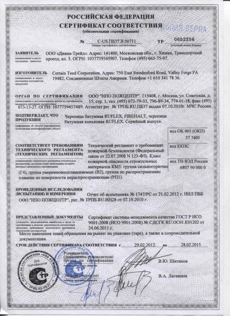 Сертификат соответствия Ruflex на серию Esten