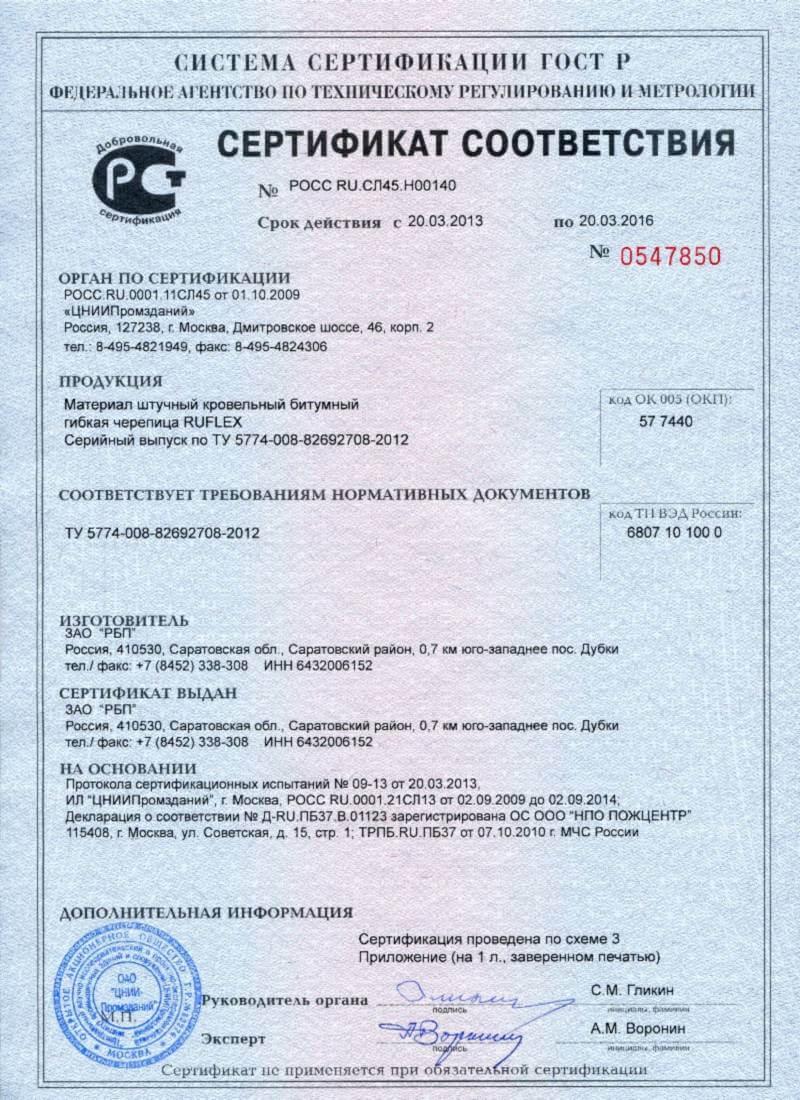 Сертификат соответствия Ruflex