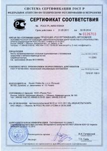 Сертификат Rukki