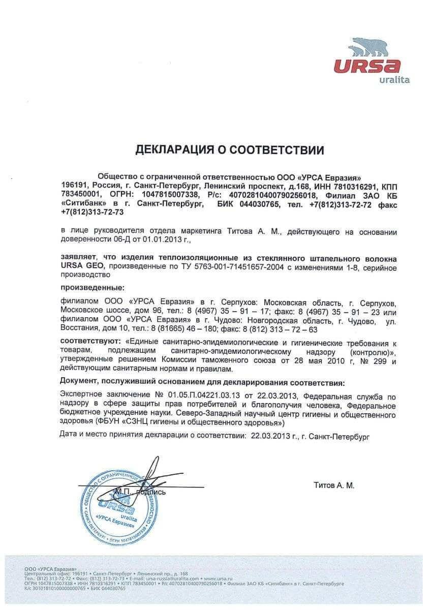 Урса гигиенический сертификат