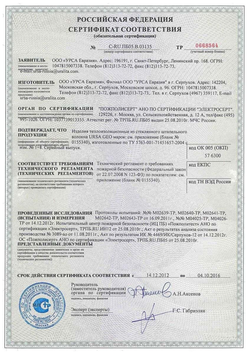 Урса пожарный сертификат стр.1