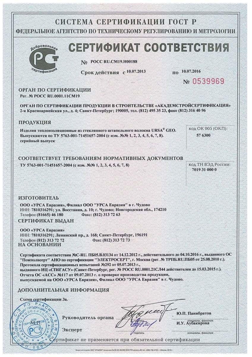 Урса сертификат соответствия стр.1