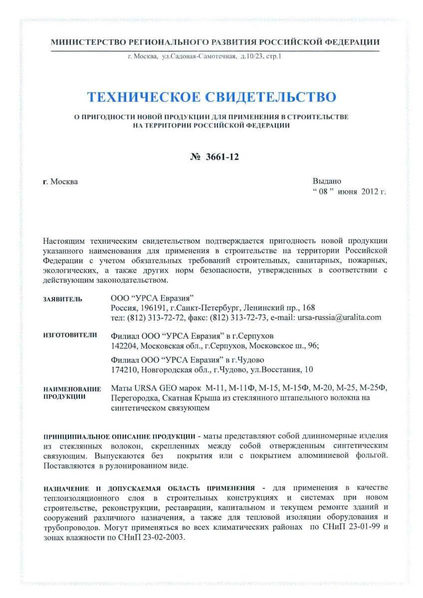 Урса техническое свидетельство стр.1