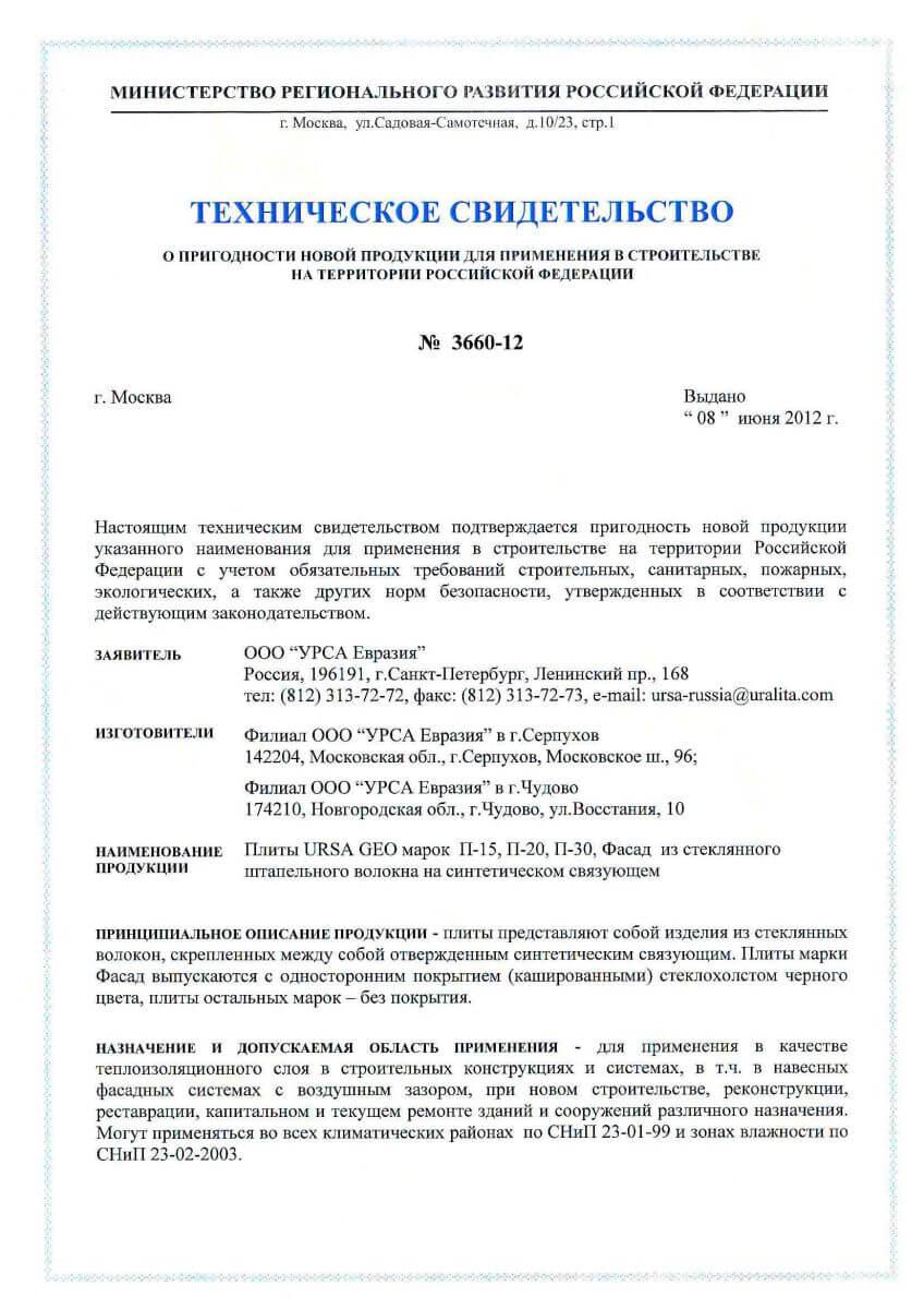 Урса техническое свидетельство стр.3