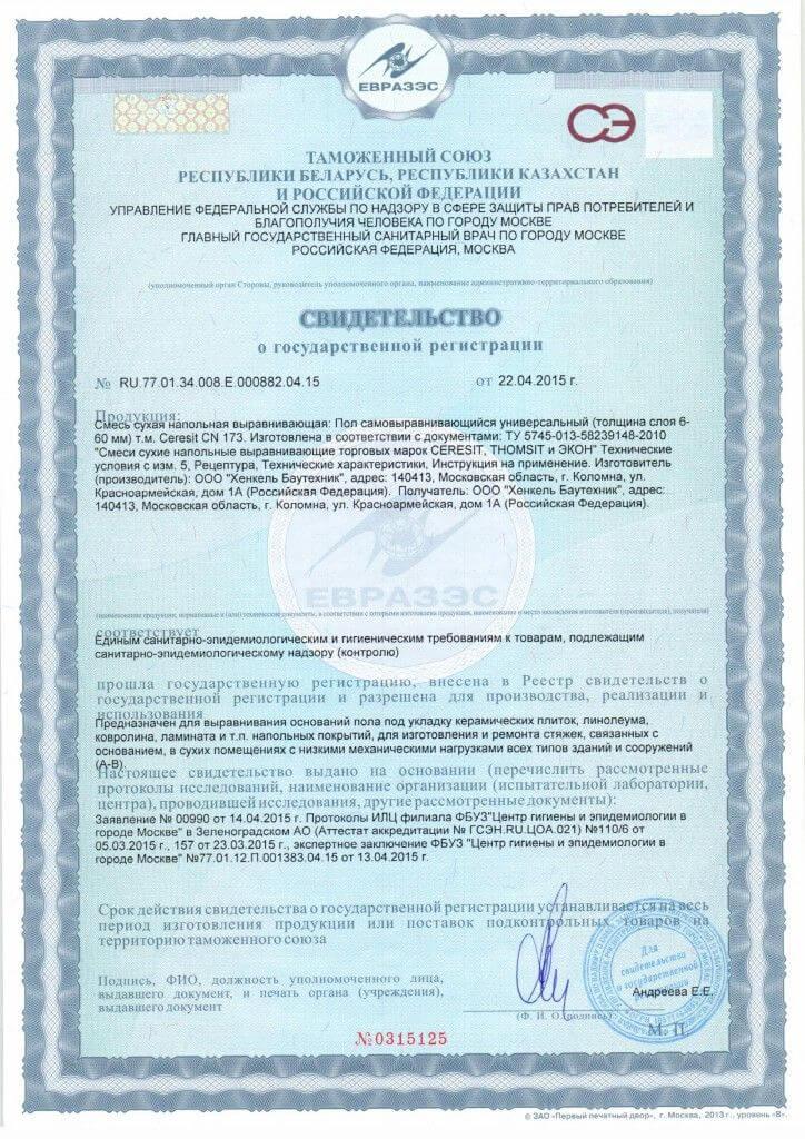 Сертификат На Затирку Церезит